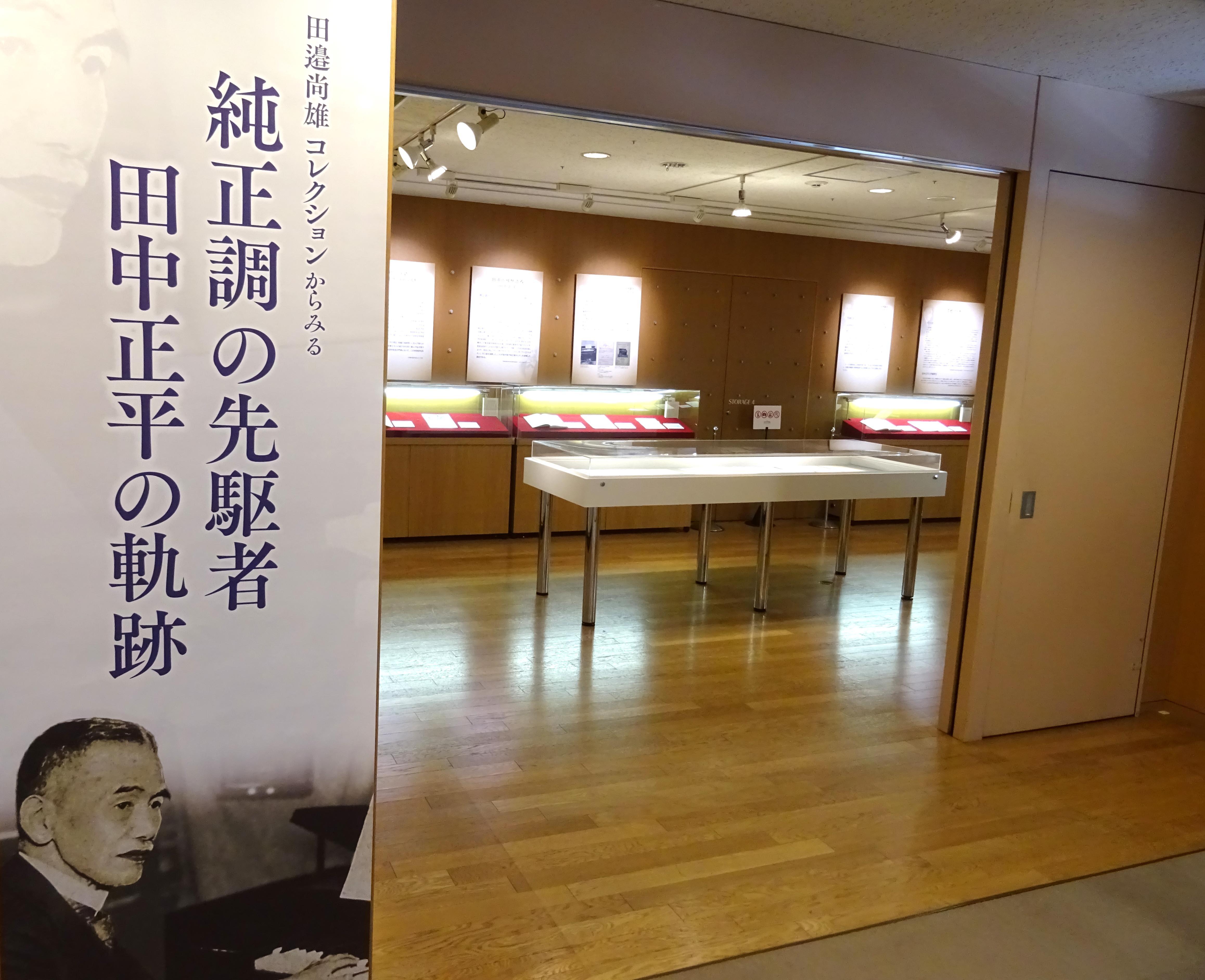 民音音楽博物館「純正調の先駆者 田中正平の軌跡」 | SOKAnet公式ブログ