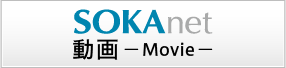SOKAnet動画
