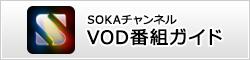 SOKAチャンネルVOD番組ガイド