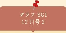 SGI12月号2