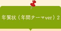 年賀状(年間テーマver)2