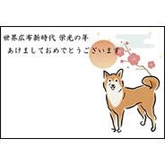 年賀状(年間テーマver)4