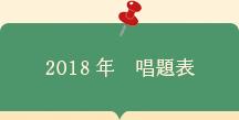 2018年 唱題表