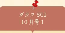 グラフSGI10月号1