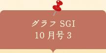 グラフSGI10月号3