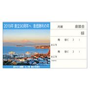 座談会入場券富士山