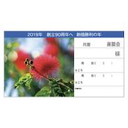 座談会入場券赤い花