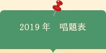 2019年 唱題表