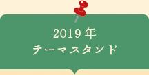 2019年 テーマスタンド