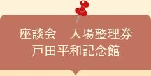 座談会入場券戸田平和記念館