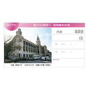 座談会入場券香港大学