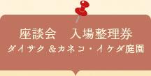 座談会入場券ダイサク&カネコ・イケダ庭園