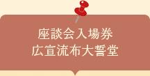 座談会入場券広布大誓堂