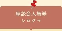 座談会入場券砂浜