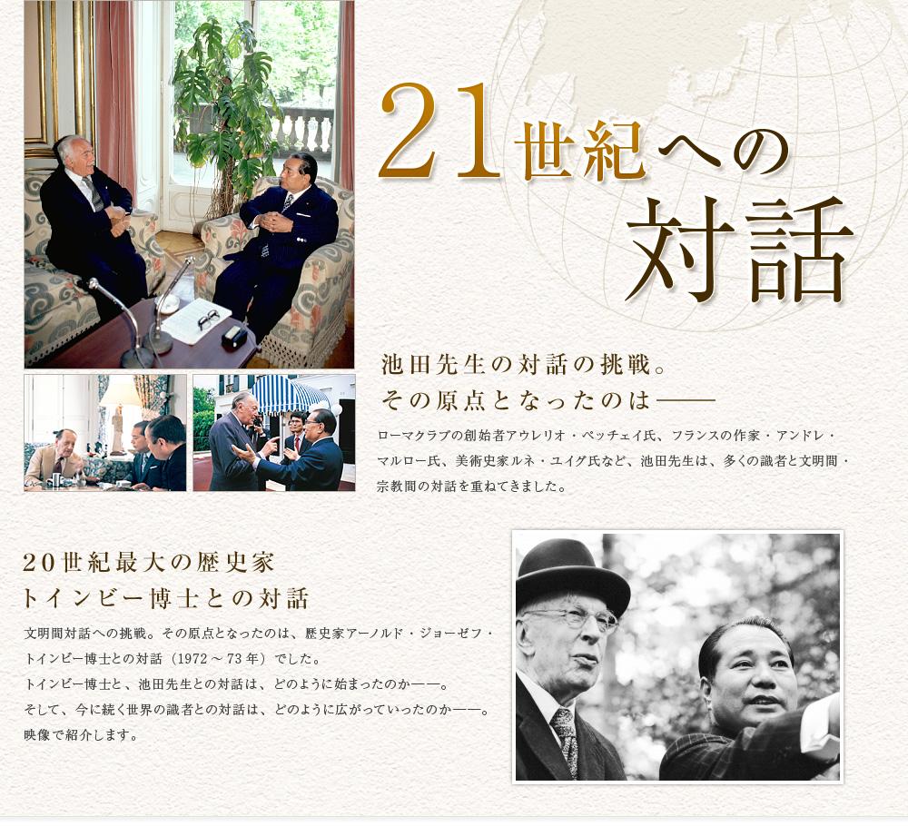 池田名誉会長の対話の挑戦。その原点となったのは——。20世紀最大の歴史家 トインビー博士との対話